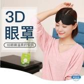 冰絲眼罩眼罩睡眠遮光透氣女可愛韓國睡覺眼男士耳塞防噪音三件套
