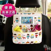 汽車椅背袋懸掛式車用蘋果ipad置物袋車載雜物袋 【格林世家】