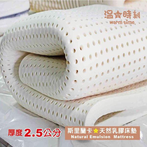 乳膠床墊-單人3X6.2尺X2.5cm 頂級斯里蘭卡【天然乳膠床墊】溫馨時刻1/3