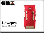 ★相機王★Lowepro Urban+ Klettersack 城市冒險家 雙肩後背相機包 紅色