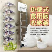 金德恩 台灣製造 免施工壁掛式食用碗收納架強力無痕膠/收納架/免釘牆/可重複水洗/SGS檢驗