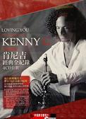 【停看聽音響唱片】【CD】KENNY G 肯尼吉 經典全紀錄4片CD