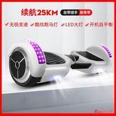 平衡車 智慧電動雙輪兒童小孩8-12代步成年學生兩輪成人體感自平衡車T 7色
