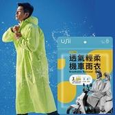 【南紡購物中心】【USii優系】透氣輕柔機車雨衣-綠色L款