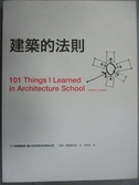 【書寶二手書T1/建築_ONR】建築的法則-101個看懂建築,讓生活空間更好的黃金法則_馬修佛德烈克
