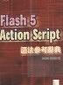 二手書R2YB2001年初版《Flash 5 Action Script 語法參
