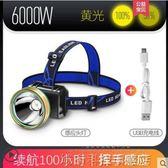 頭燈 LED頭燈強光充電防水感應遠射3000米頭戴式手電筒超亮夜釣魚礦燈 城市科技