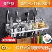 廚房置物架壁掛式免打孔收納刀架筷子用品調味料家用大全掛架YYS 【快速出貨】