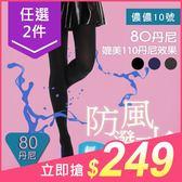 【任選2件$249】儂儂 non no (98254)80D防風潑水褲襪(1件入) 多色可選【小三美日】