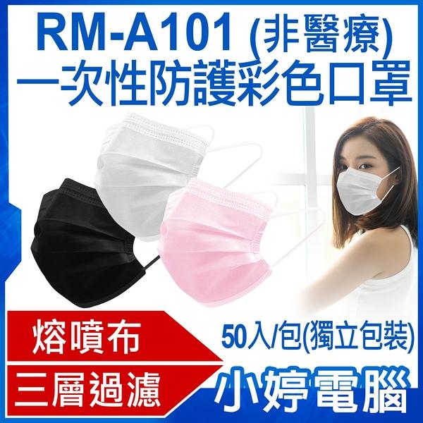 【3期零利率】預購 RM-A101 一次性防護彩色口罩 50入/包 單片獨立包裝 白/粉 3層過濾 熔噴布