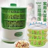 豆芽機 正品容威豆芽機綠豆黃豆家用全自動智能自制大容量發小型發芽罐盆 快速發貨