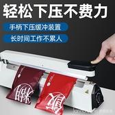 手壓式封口機商用無紡布口罩塑料袋塑封機鋁箔袋包裝機食品包裝封切機家用 新品全館85折 YTL