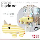 ✿蟲寶寶✿【丹麥Done by deer】玩耍好朋友 可愛安撫玩偶/安撫娃娃 2D小可愛 犀牛NOZO