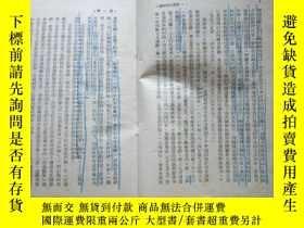 二手書博民逛書店罕見辯證法唯物論(1948年4月東北初版4000冊)精裝本193