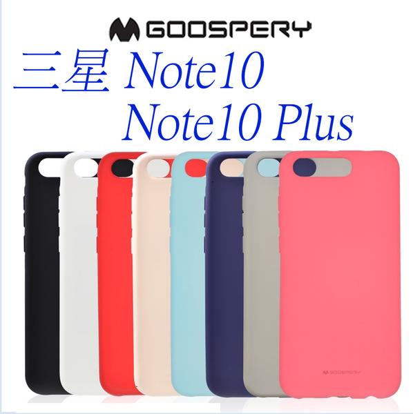 三星 Note10+手機殼保護套液態磨砂硅膠三星 Note10防摔新款Goospery
