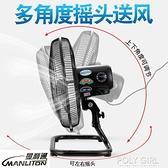強力電風扇搖頭趴地扇台地電扇家用台式落地扇商用工業風扇大風力 ATF 電壓:220v