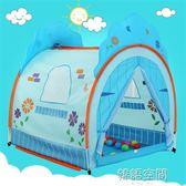 兒童帳篷游戲屋波波球海洋球池室內男孩玩具屋女孩公主房寶寶家用 IGO