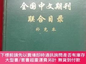 二手書博民逛書店1833-1949全國中文期刊聯合目錄罕見補充本Y344475 全國圖書聯合目錄編輯組編