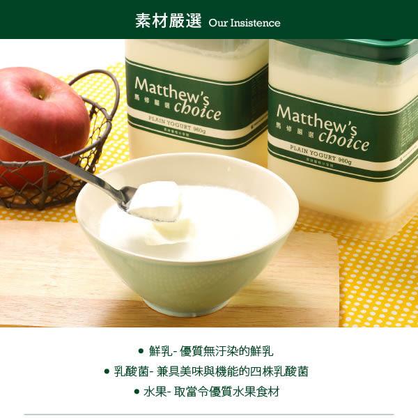 【馬修嚴選】原味優格分享號2入+ 綜合堅果烤燕麥1入+ 水果果漿1入 (恕不接受商品更換)