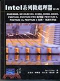 二手書 Intel 系列微處理器 (The INTEL Microprocessors 8086/8088, 80186/80188, 80286, 80386, 80486 R2Y 9861542027
