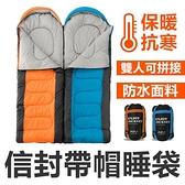 [1.5公斤] 露營睡袋 信封睡袋 睡墊 保暖睡袋 單人睡袋 雙人睡袋 戶外睡袋 露營 登山【CP078】