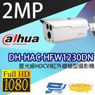 高雄/台南/屏東監視器 DH-HAC-HFW1230DN 2百萬畫素 星光級HDCVI紅外線槍型攝影機 大華dahua