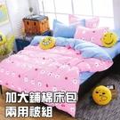 雙人加大床包兩用被四件組【粉妮兔、加厚鋪棉床包】絲絨棉感、床包式、柔順觸感