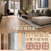 Effect 自黏式仿實木防潮耐磨吸音地板-72片約3坪黃杉木