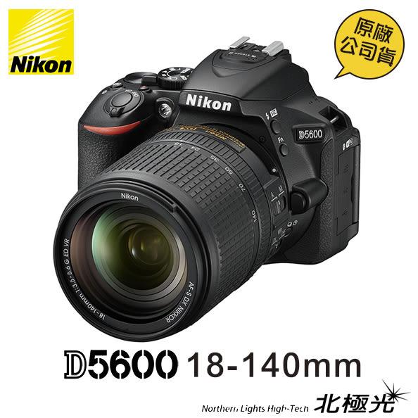 Nikon D5600 KIT 18-140mm 送64G+備用電池+遙控器+快門線+相機包+保護鏡 (公司貨)