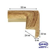 CAR-BOY尖角防護軟墊 細 深木紋 2入