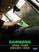 新年85折購 遮陽簾汽車遮陽擋前擋風玻璃遮陽板車窗防曬隔熱自動伸縮遮陽簾汽車用品  wy