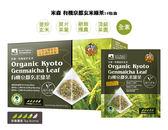 青荷 米森 有機京都玄米綠茶 4gx15包/盒