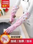 洗碗手套女防水橡膠加絨加厚廚房耐用型洗衣衣服膠皮家用冬季家務 BASIC HOME