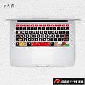 蘋果筆記本電腦筆電NB貼紙MacBook Pro鍵盤貼膜Mac Air鍵盤膜【探索者戶外生活館】