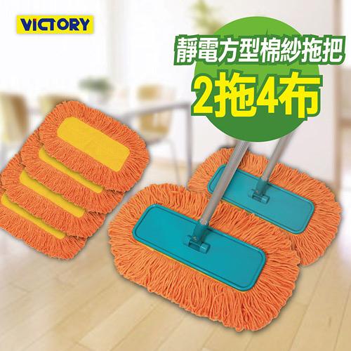 【VICTORY】靜電方型棉紗拖把組(2拖4布) 除塵拖把 靜電除塵 吸附毛髮 乾濕兩用