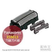 日本代購 Panasonic 國際牌 ES9013 替換刀頭刀片組 適ES-ST29 ST39 ST6N ST2N