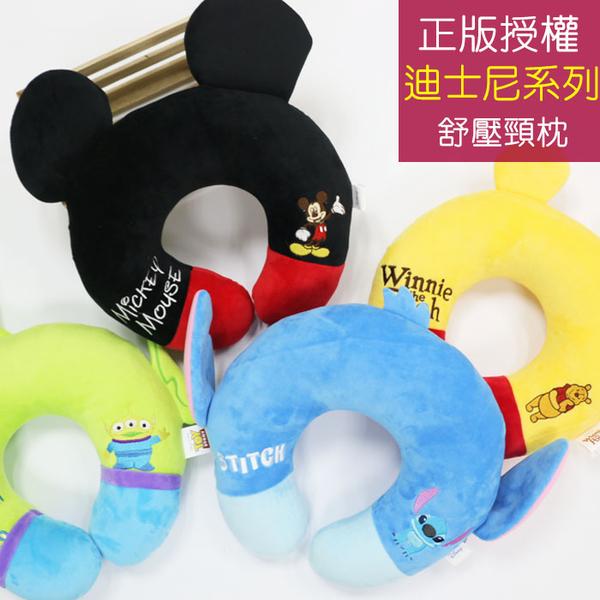 迪士尼 正版授權 舒壓頸枕 U型枕 午安枕 午睡枕 抱枕 靠枕 靠墊 枕頭 米奇 史迪奇 米妮