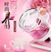 養生壺全自動加厚玻璃18功能電熱燒水壺煮粥黑茶壺 igo 薔薇時尚