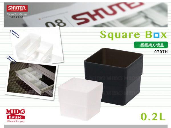 SHUTER 樹德疊疊樂方塊盒/小文具收納箱/抽屜分類收納(黑、白)-SB-0707H《Midohouse》