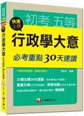 (二手書)初考、地方五等:快速上榜!行政學大意必考重點30天速讀