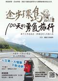 (二手書)途步環島100天的勇氣旅行:放下工作流浪去,與遇見的人交換人生