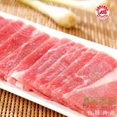 【台糖優質肉品】豬肉片 x1盒(炒肉片) _台糖CAS安心肉品 健康豬肉 瘦肉精out