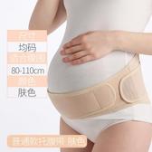 托腹帶孕婦透氣孕婦腰帶產前護腰帶均码XL