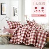 KISS U 水洗棉 紅白格紋 標準(5*6.2)棉被套 床套 枕頭套 被子 寢具  毯子