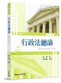 行政法總論(修訂8版)