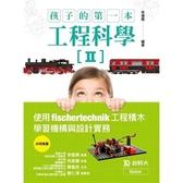孩子的第一本工程科學II:使用fischertechnik工程積木學習機構與設計