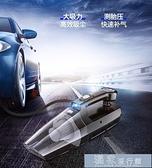 車載吸塵器充氣泵汽車用無線充電強力專用車內家兩用大功率四合一 花間公主