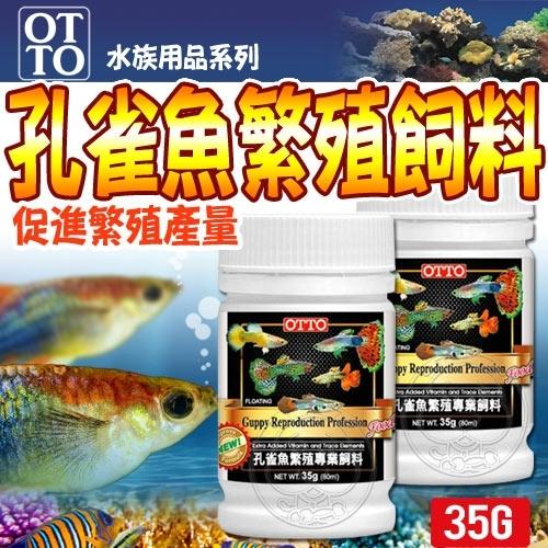 【🐱🐶培菓寵物48H出貨🐰🐹】 (送購物金100元)台灣OTTO》水族用品FF-20S孔雀魚繁殖專業飼料-35g(S)