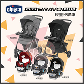 【愛吾兒】Chicco Mini Bravo Plus 輕量秒收車+KeyFit手提汽座(含底座)