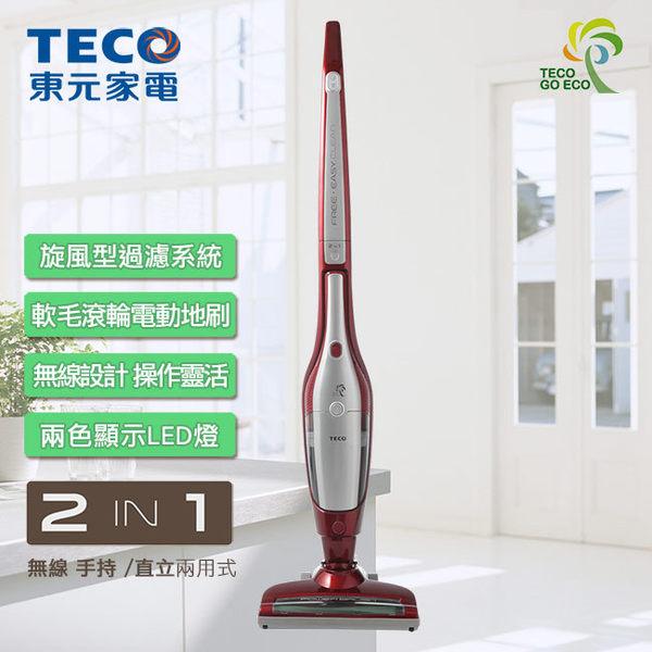 淘禮網 TECO東元 2合1無線吸塵器(寶石紅) XJ1801CBR